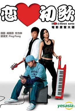 Постер фильма Любовь с первой ноты (2006)