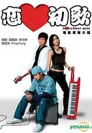 Любовь с первой ноты (2006)