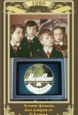 Постер фильма Малявкин и компания (1986)