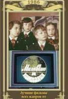 Малявкин и компания (1986)