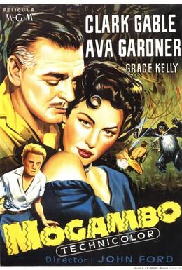 Постер фильма Могамбо (1953)