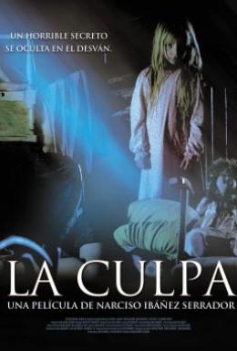 Постер фильма Вина (2006)