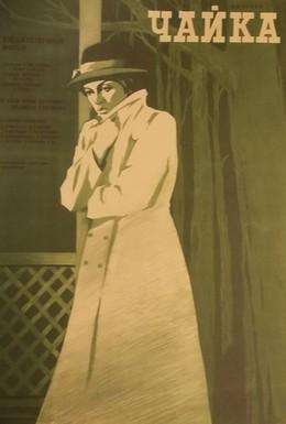 Постер фильма Чайка (1972)