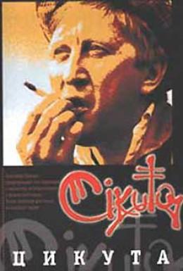 Постер фильма Цикута (2003)