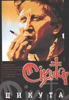 Цикута (2003)