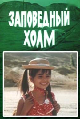Постер фильма Заповедный холм (1988)