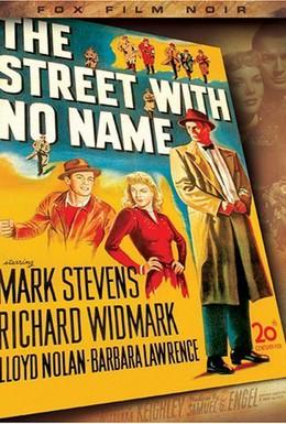 Постер фильма Улица без названия (1948)
