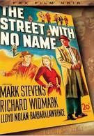Улица без названия (1948)