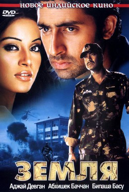 Постер фильма Земля (2003)