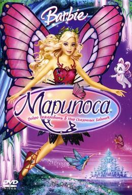 Постер фильма Барби: Марипоса (2008)