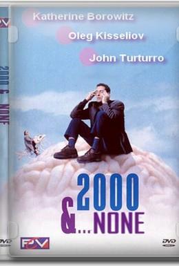 Постер фильма Две тысячи и ничего больше (2000)