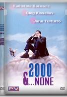 Две тысячи и ничего больше (2000)