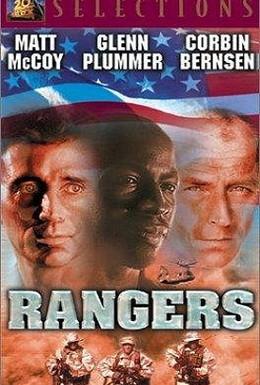 Постер фильма Рейнджеры (2000)