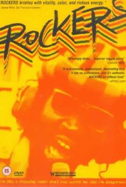 Постер фильма Рокеры (1978)