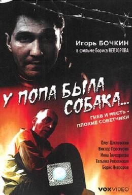 Постер фильма У попа была собака (1993)