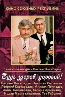 Постер фильма Будь здоров, дорогой! (1981)