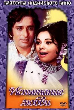 Постер фильма Испытание любви (1975)
