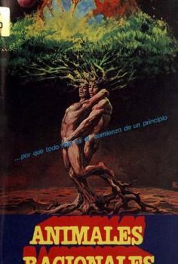 Постер фильма Разумные животные (1983)