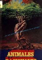 Человекоживотные (1983)