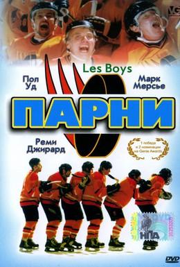 Постер фильма Парни (1997)
