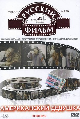 Постер фильма Американский дедушка (1994)