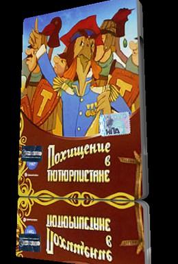 Постер фильма Похищение в Тютюрлистане (1986)