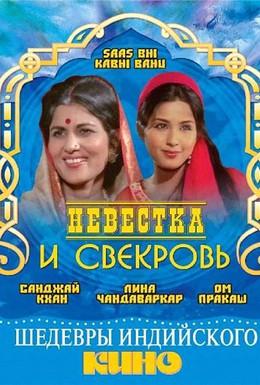 Постер фильма Невестка и свекровь (1970)