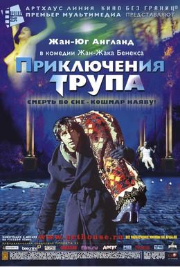 Постер фильма Приключения трупа (2001)