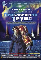 Приключения трупа (2001)