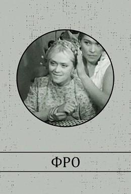 Постер фильма Фро (1964)