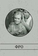 Фро (1964)