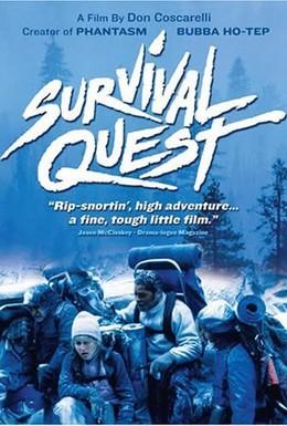 Постер фильма Борьба за выживание (1988)