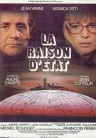 В интересах государства (1978)