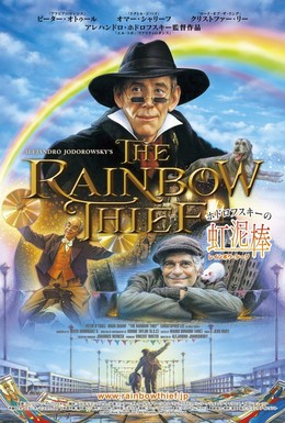Постер фильма Похититель радуги (1990)