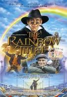 Похититель радуги (1990)