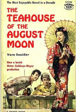 Постер фильма Чайная церемония (1956)