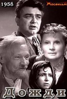 Постер фильма Дожди (1958)