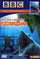 BBC: Прогулки с морскими чудовищами (2003)