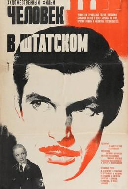Постер фильма Человек в штатском (1973)