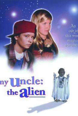 Постер фильма Мой дядя инопланетянин (1996)