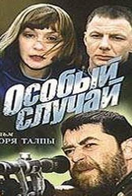 Постер фильма Особый случай (2001)