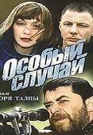 Особый случай (2001)