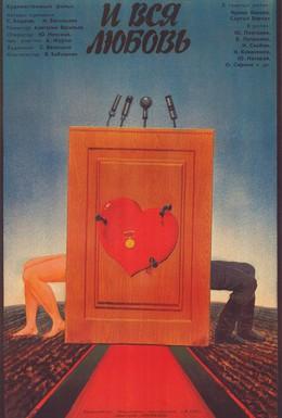Постер фильма И вся любовь (1989)