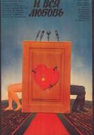 И вся любовь (1989)