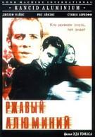 Ржавый алюминий (2000)