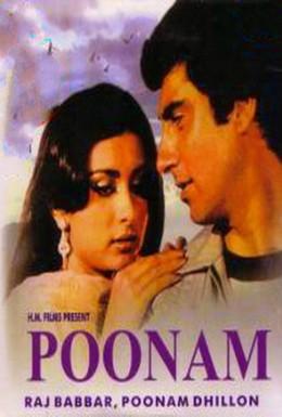 Постер фильма Пунам (1981)