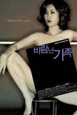 Постер фильма Жена хорошего юриста (2003)