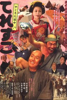 Постер фильма Трое на дороге (2007)
