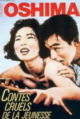 Постер фильма Повесть о жестокой юности (1960)
