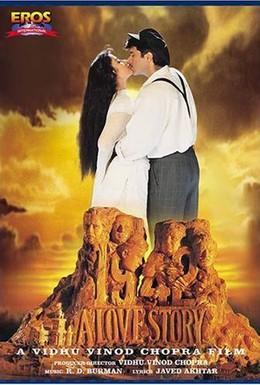 Постер фильма Сага о любви (1994)